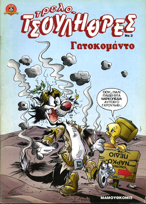 Looney Tunes - Γατοκομάντο