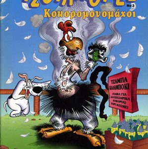 Looney Tunes - Κοκορομονομάχοι