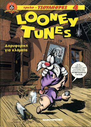 Looney Tunes - Δορυφορική γιά κλάματα