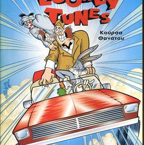 Looney Tunes - Μιά ζωή μου έμεινε ακόμη