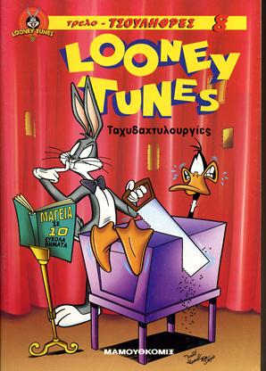 Looney Tunes - Καρπαζιές στο λούνα παρκ