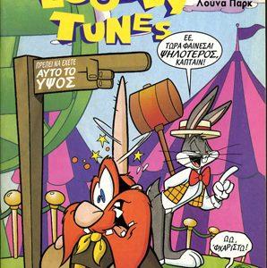 Looney Tunes -Ο τρελοπαράνομος