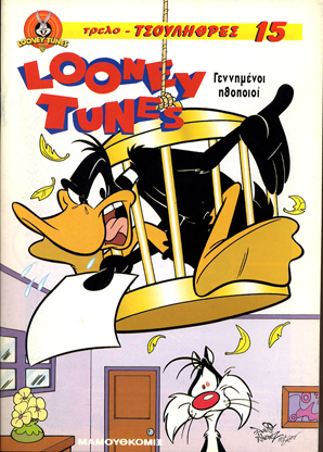 Looney Tunes -Εισβολή στο κοτέτσι