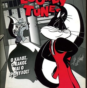 Looney Tunes -Γροθιές 5 αστέρων