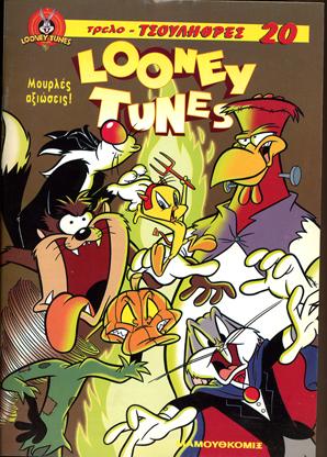 Looney Tunes -Τι κυνηγός τι ηθοποιός