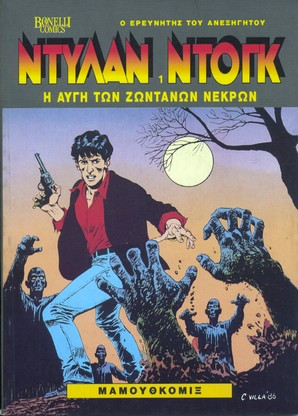 Nτύλαν Ντογκ - 01 - TZAK O ANTEΡΟΒΓΑΛΤΗΣ