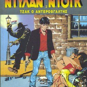 Nτύλαν Ντογκ - 02 - Η ΖΩΝΗ ΤΟΥ ΛΥΚΟΦΩΤΟΣ