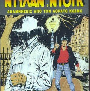 Nτύλαν Ντογκ - 07 - MOPΓΚΑΝΑ