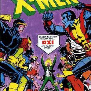 X-MEN 04 - (ΑΡΧΕΙΟ ΜΑΜΟΥΘΚΟΜΙΞ)